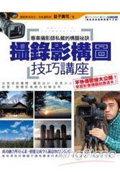 攝錄影構圖技巧講座-專業攝影師私藏的構