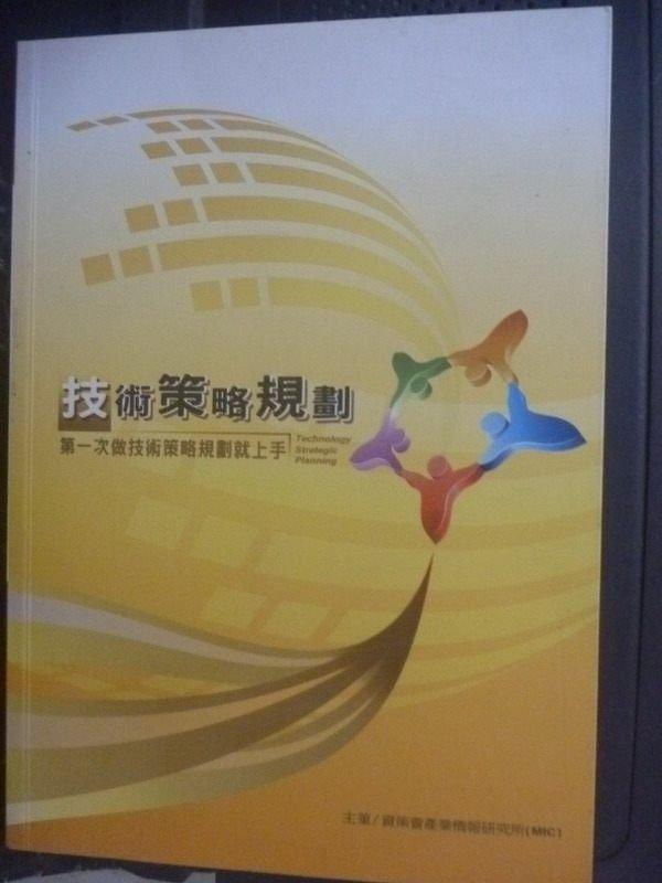 【書寶二手書T4/財經企管_LGR】技術策略規劃 TSP_原價600_資策會產業情報研究所
