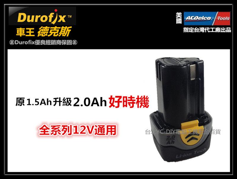 【台北益昌】車王德克斯 Durofix 2.0AH鋰電池  RI 1265及全系列12V通用