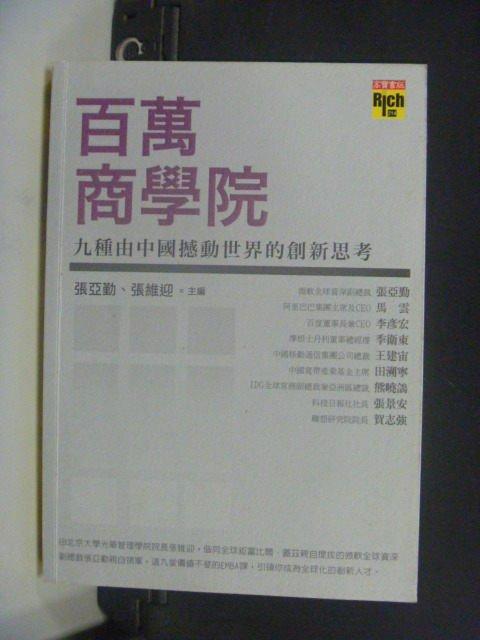 【書寶二手書T5/財經企管_JNW】百萬商學院:九種由中國撼動世界的創新思考_張亞勤