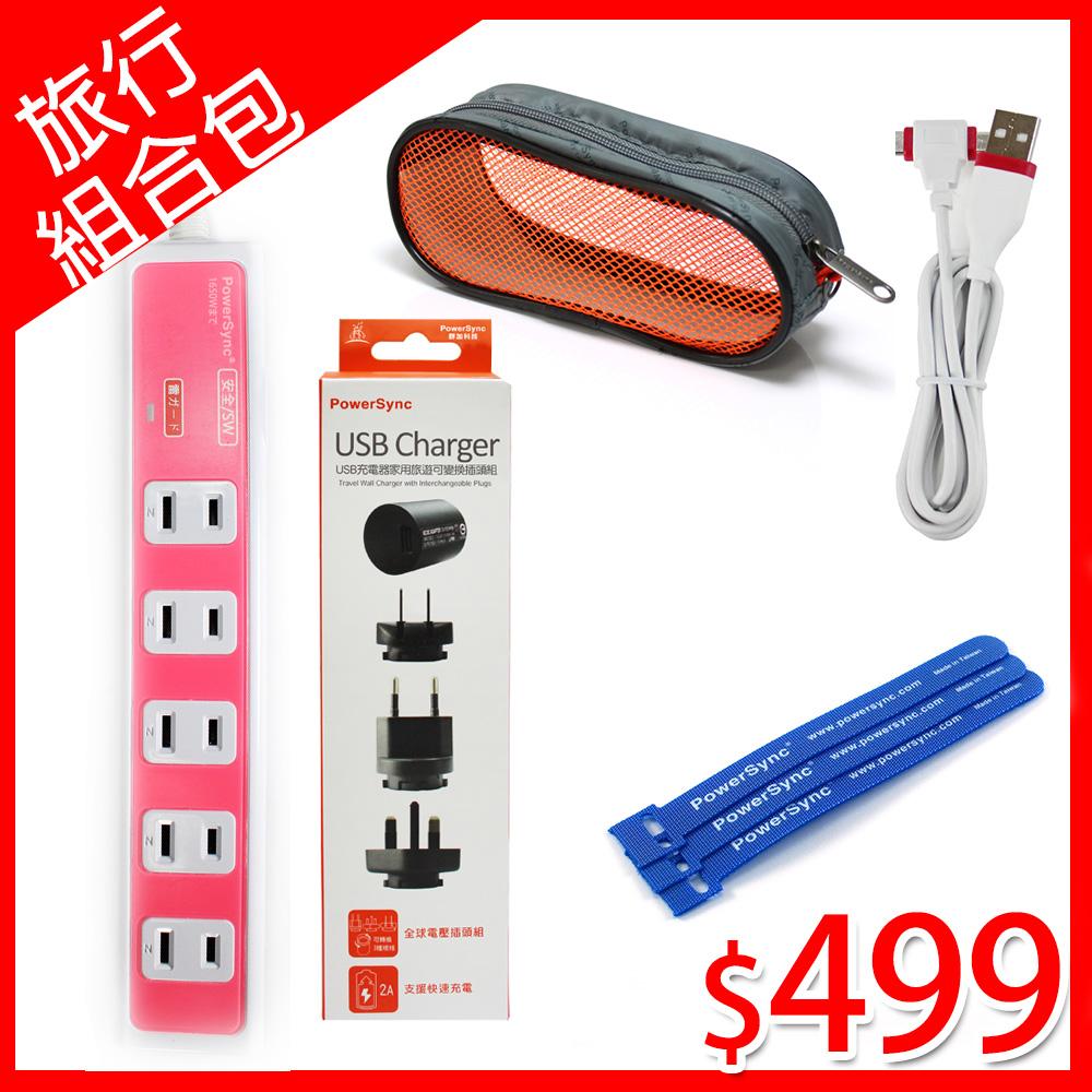 【$499 國外旅行組合包】延長線+旅行用USB充電組+網狀收納包+魔鬼氈理線帶+USB兩用線