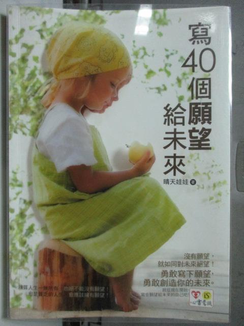 【書寶二手書T1/勵志_HHD】寫40個願望給未來_晴天娃娃
