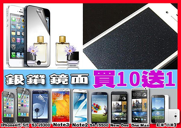 銀鑽石閃粉鏡面保護貼 iphone6 i6+ 5s 4s S4 s3 S2 Note 2 Note3 Note4 M8