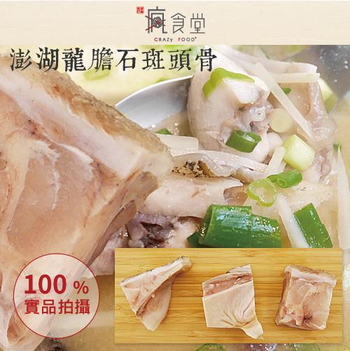 嚴選澎湖龍膽石斑頭骨600g/一包