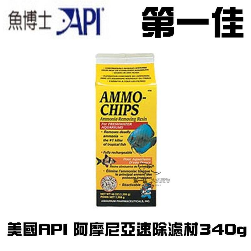 [第一佳水族寵物] D185美國API魚博士 阿摩尼亞速除濾材 340g