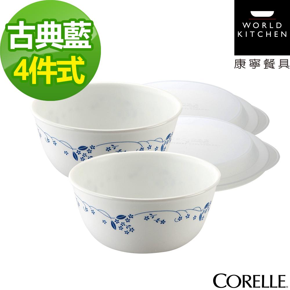 【美國康寧CORELLE】古典藍4件式餐碗組(401)