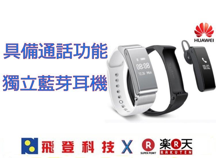 【通話型智慧手錶】華為 HUAWEI TalkBand B3 運動版 智慧手環 具備通話功能 獨立成藍牙耳機  公司貨含稅開發票