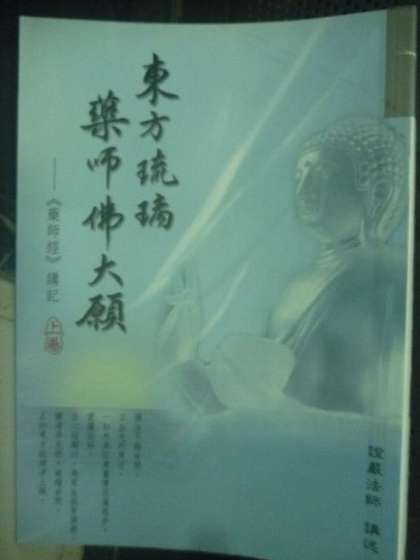 【書寶二手書T3/宗教_JSM】東方琉璃藥師佛大願(上卷)_釋證嚴