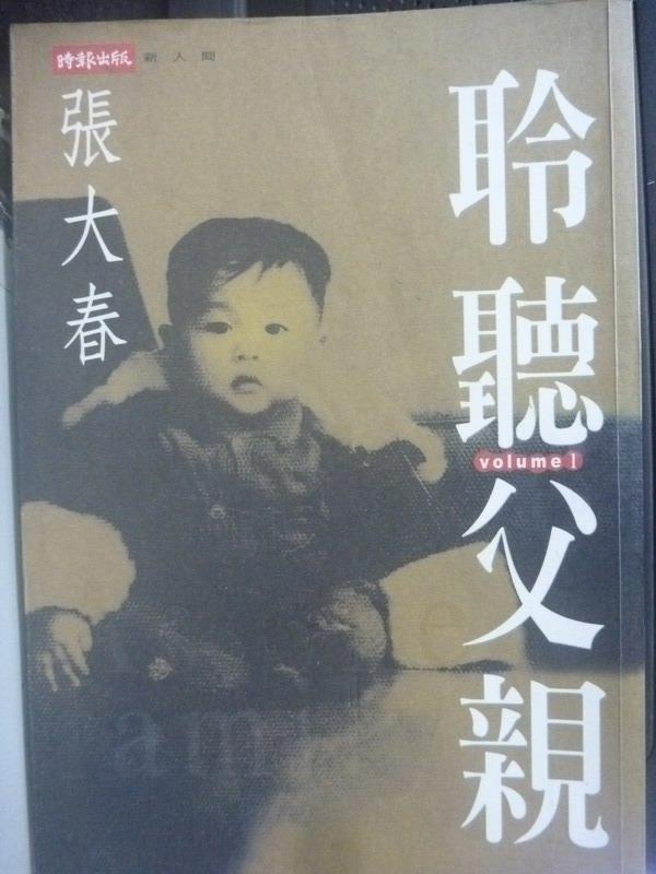 【書寶二手書T5/一般小說_HRZ】聆聽父親_張大春