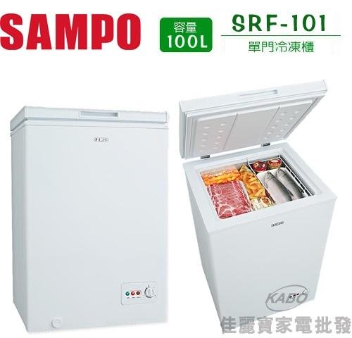 【佳麗寶】-(SAMPO聲寶)100公升風扇式自動除霜臥式冷凍櫃SRF-101