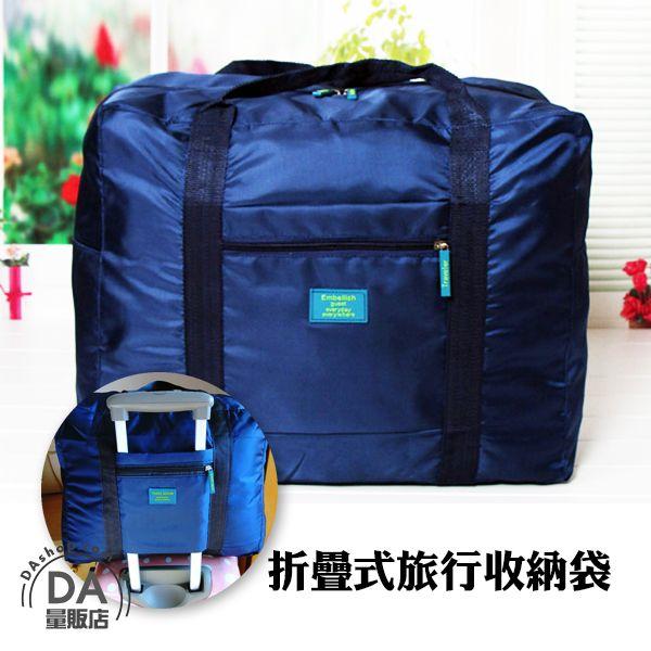 《DA量販店》韓版 旅行包 外掛 拉桿包 收納袋 家居 旅行 收納包 藏青(V50-1183)