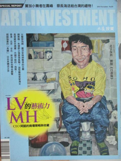 【書寶二手書T1/雜誌期刊_ZIP】典藏投資_85期_LV的藝術力MH等