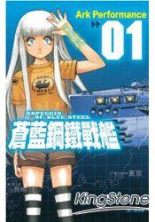 蒼藍鋼鐵戰艦 01