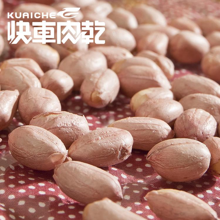 【快車肉乾】H8 澎湖花生米 × 個人輕巧包 (165g/包)