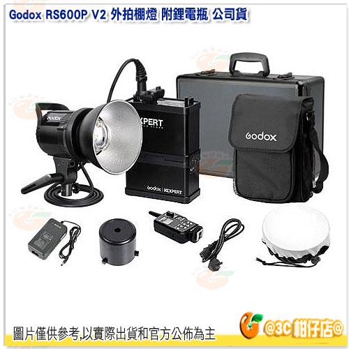 神牛 Godox RS600P V2 外拍棚燈 附鋰電瓶 公司貨