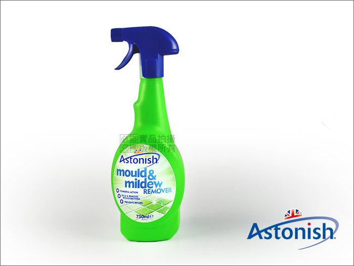 快樂屋♪英國潔【英國 Astonish】除霉去汙清潔劑 750ml 去汙去霉~磁磚縫隙/地板/流理台/衛浴/爐具