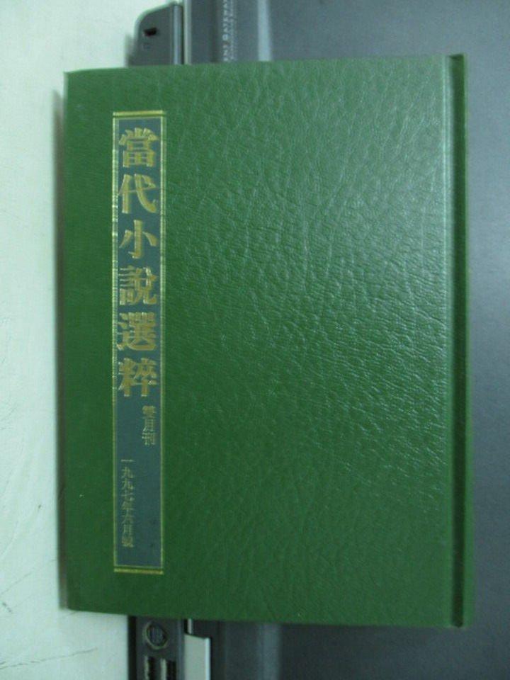 【書寶二手書T3/翻譯小說_LBJ】當代小說選粹-零時爆炸_全才副牧師等_封面綠