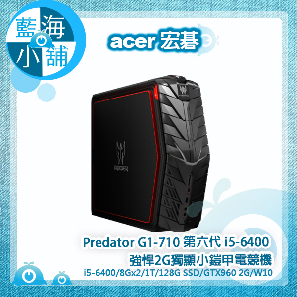 acer 宏碁 Predator G1-710 第六代 i5-6400 強悍2G獨顯小鎧甲電競機(i5-6400/8Gx2/1T/128G SSD/GTX960 2G/W10)