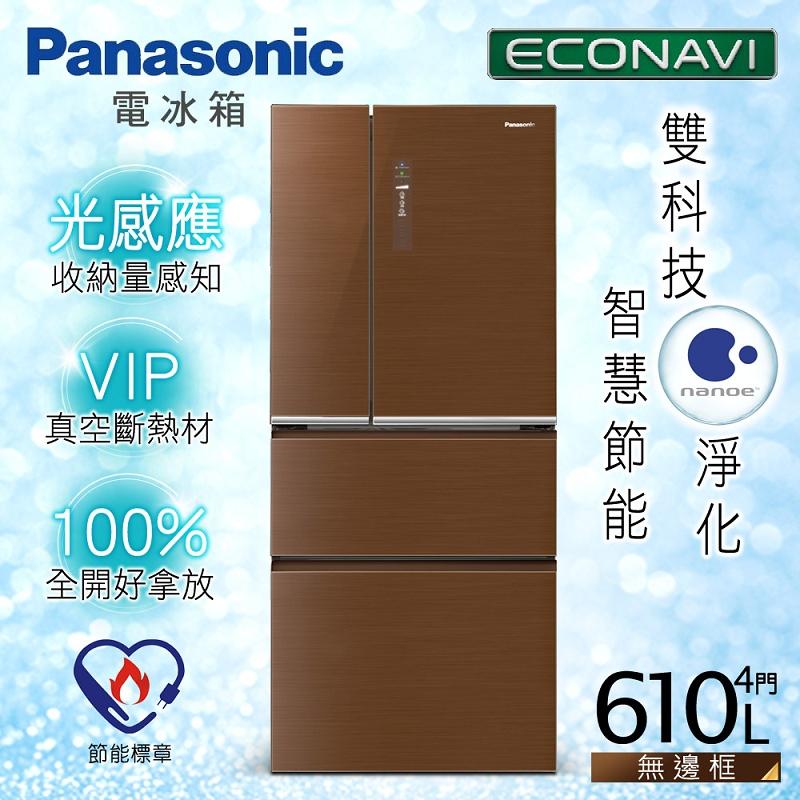 【Panasonic 國際牌】ECO NAVI+nanoe節能淨化雙科技。610L四門變頻電冰箱/翡翠棕(NR-D618NHG)