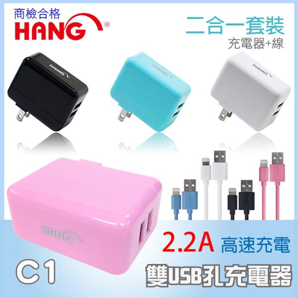 HANG C1 雙USB孔 2.2A 超大輸出 商檢合格 旅充頭 充電器 含1米充電線 APPLE HTC SONY Acer SAMSUNG InFocus ASUS