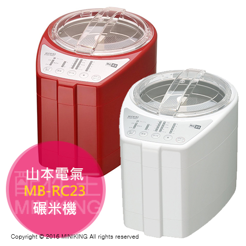 【配件王】日本代購 附中說 山本電氣 MB-RC23 家庭用碾米機 精米機 匠味米 兩色
