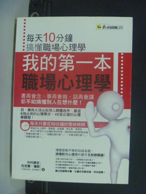 【書寶二手書T4/心理_NAV】我的第一本職場心理學_中村勝宏