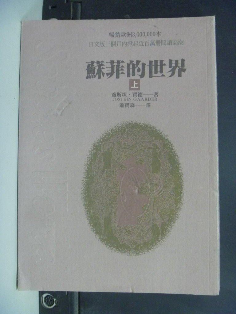 【書寶二手書T9/翻譯小說_IFB】蘇菲的世界(上)_原價240_喬斯坦‧賈德著