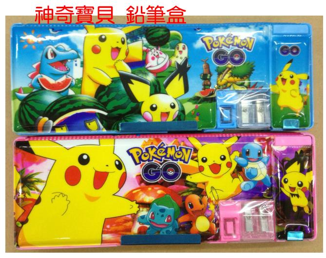 神奇寶貝卡通鉛筆盒 雙層鉛筆盒 幼兒園 低年級使用 購GO購團購網 12-1