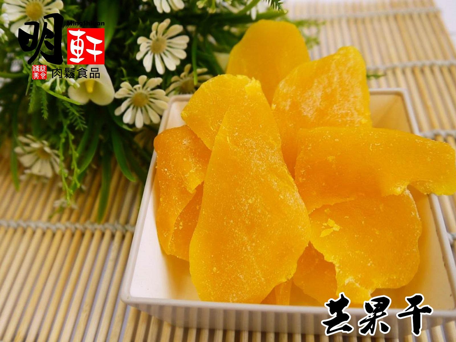 【明軒肉鬆食品】芒果干~輕巧包(200g)