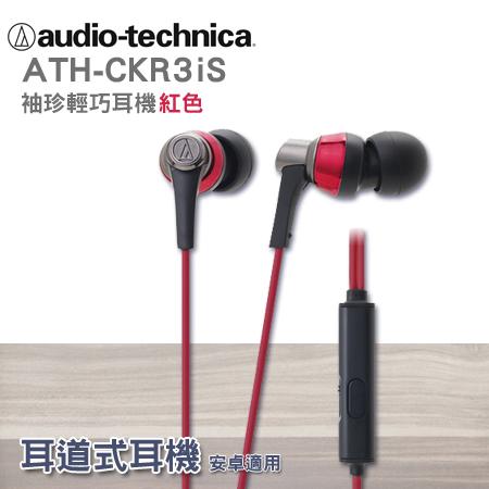 """鐵三角 智慧型手機用耳塞式耳機 ATH-CKR3iS 紅色 保固一年""""正經800"""""""