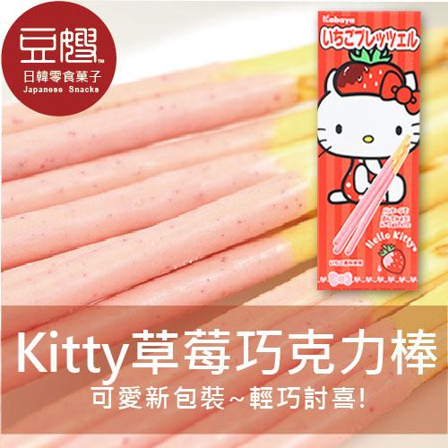 【豆嫂】日本零食 KABAYA Hello Kitty草莓巧克力棒