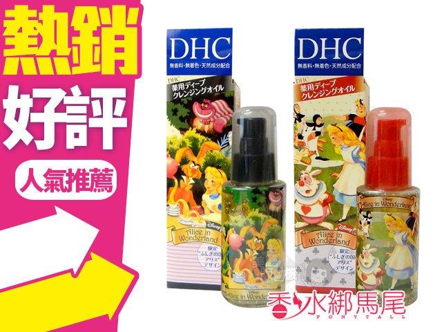 日本 DHC 深層卸妝油 70ML 愛麗絲夢遊仙境 限定版 黑瓶/紅瓶 兩色供選◐香水綁馬尾◐