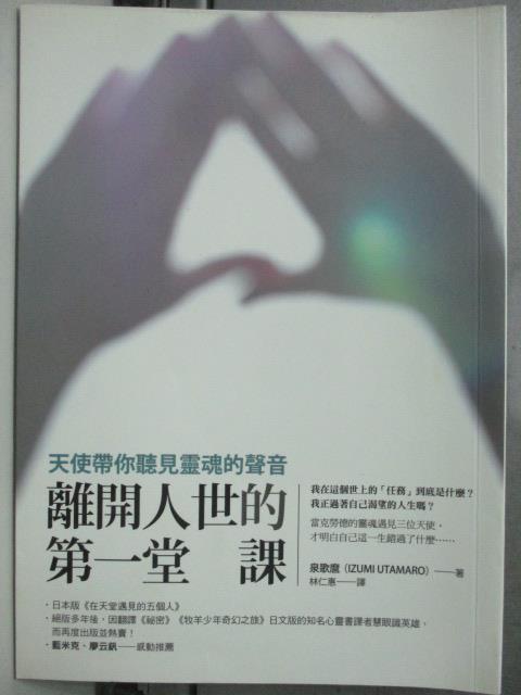 【書寶二手書T1/心靈成長_HOH】離開人世的第一堂課:天使帶你聽見靈魂的聲音_林仁惠, 泉歌?