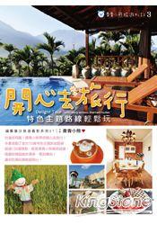 青青小熊旅遊札記3 :開心去旅行 特色主題路線輕鬆玩