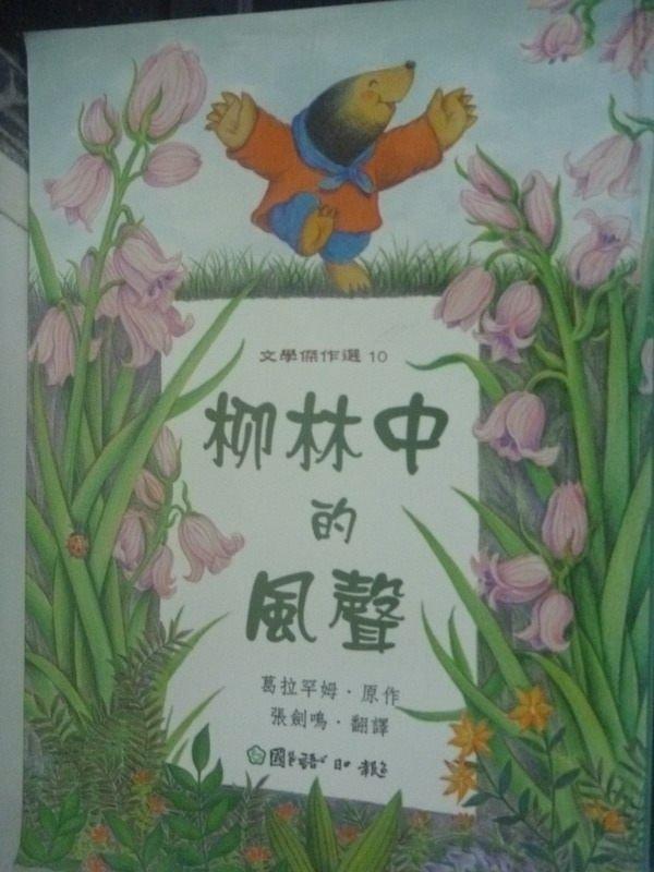 【書寶二手書T3/兒童文學_HRQ】柳林中的風聲_葛拉罕姆