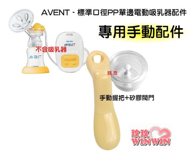 AVENT 新安怡標準口徑PP單邊電動吸乳器配件「矽膠閥門 + 手動握把」電動轉換成手動吸乳器配件~超實用