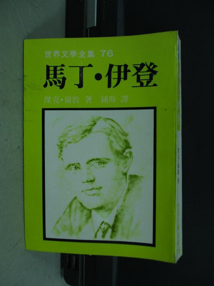 【書寶二手書T7/翻譯小說_KQJ】馬丁伊登