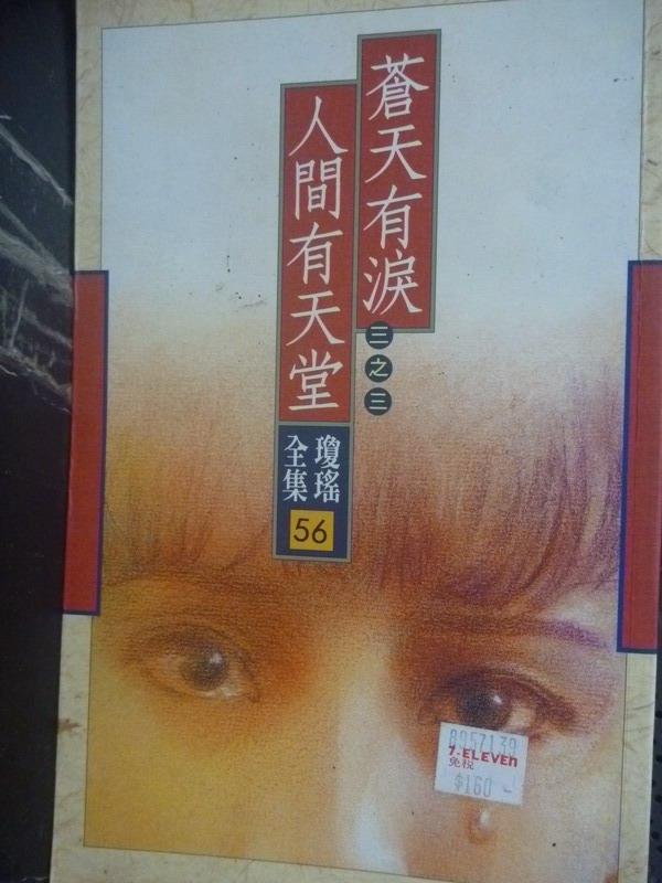 【書寶二手書T5/言情小說_JNR】蒼天有淚(三之一):人間有天堂_瓊瑤
