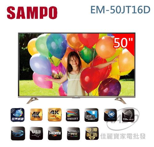【佳麗寶】(SAMPO聲寶)-50型4K低藍光系列LED液晶顯示器【EM-50JT16D 】