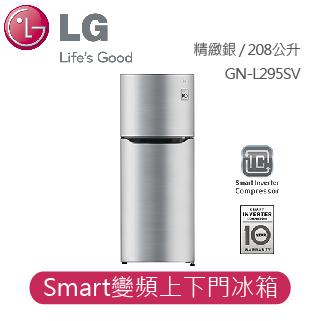 【LG】Smart 變頻 節能省電一級效能新機種 Smart 變頻上下門冰箱 精緻銀 / 208公升 GN-L295SV
