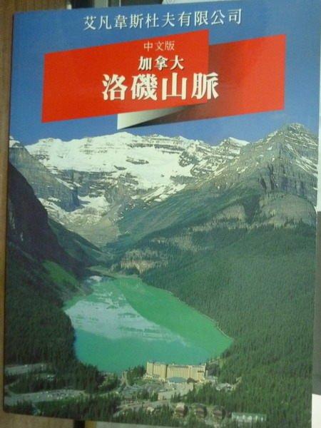 【書寶二手書T9/地理_QMB】加拿大洛磯山脈_艾凡韋斯杜夫有限公司