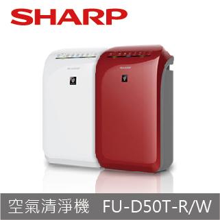 【SHARP】空氣清淨機 FU-D50T-W/R