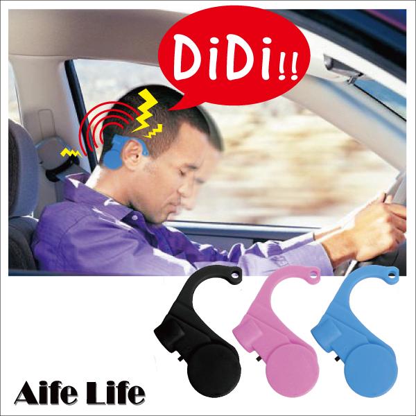 【aife life】防瞌睡提醒器/汽車打瞌睡提醒器/糾姿器/開車疲勞/行車安全