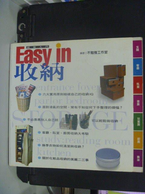 【書寶二手書T7/設計_HEY】收納-EASY IN輕鬆入門4_不勉強工作室