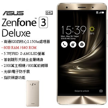 ASUS ZenFone 3 deluxe ZS570KL(6G/64G) 強勢性能 裸背時尚 好買網