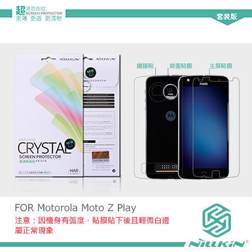 【愛瘋潮】NILLKIN Motorola Moto Z Play 超清防指紋保護貼-套裝版