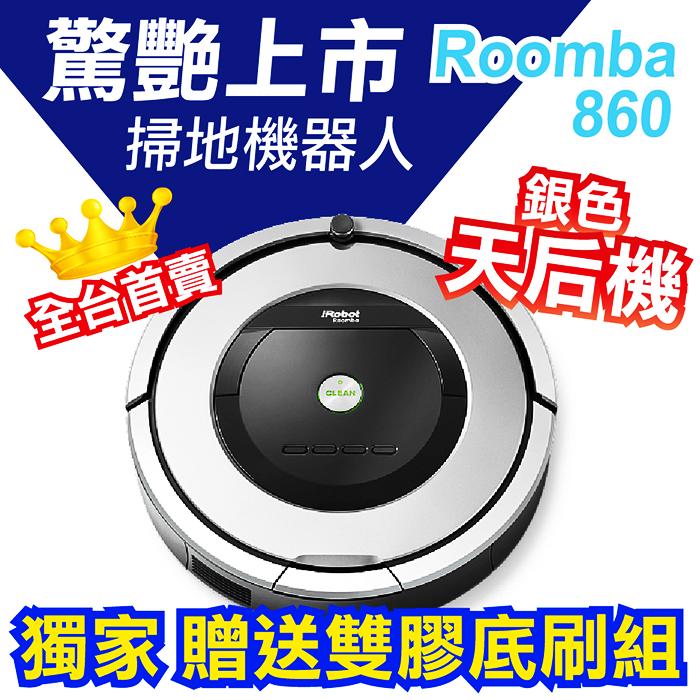 【限量加贈底部雙膠刷組】美國iRobot Roomba 860 自動掃地機器人吸塵器