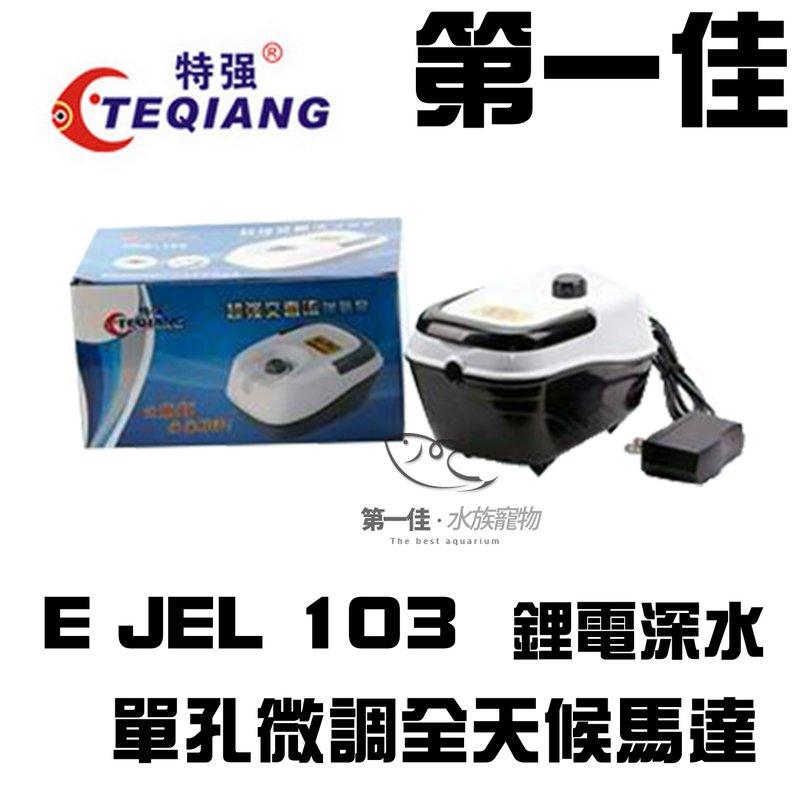 [第一佳 水族寵物] 中國TEQIANG特強單孔微調全天候馬達E JHQ 103鋰電深水不斷電打氣機免運費