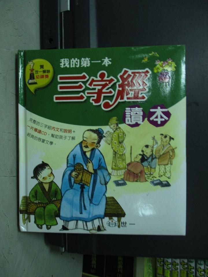【書寶二手書T5/少年童書_KBR】我的第一本三字經讀本_世一_未附光碟