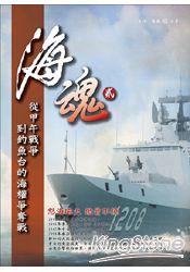 海魂貳:從甲午戰爭到釣魚台的海權爭奪戰